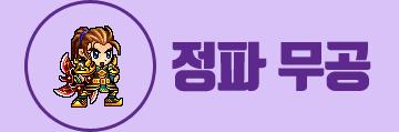 정파 무공