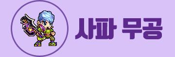 사파 무공