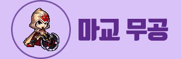 마교 무공