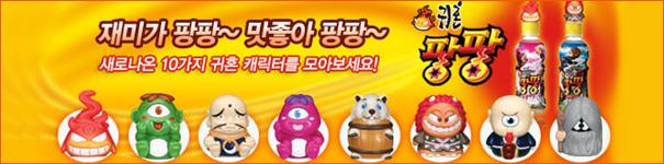 재미가 팡팡~맛좋아 팡팡~-새로나온 10가지 귀혼 캐릭터를 모아보세요