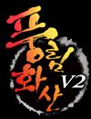 풍림화산 V2