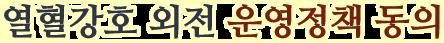 열혈강호 외전 운영정책 동의