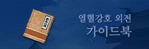 열혈강호웹 가이드북