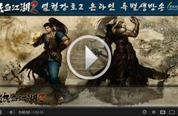 공식 오픈 특별 방송 2회