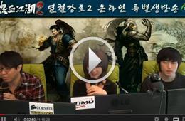 대규모 패치 특집 방송 1화 2부