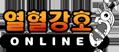 열혈강호 ONLINE
