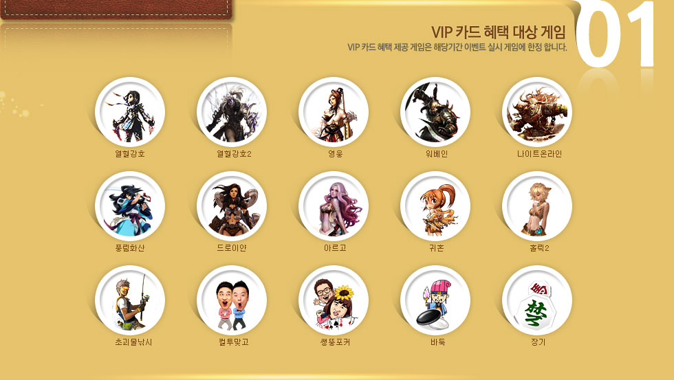 VIP카드 혜택 대상 게임 - VIP 카드 혜택 제공 게임은 해당기간 이벤트 실시 게임에 한정합니다.